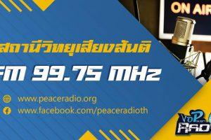 ขอบคุณพระเจ้าสำหรับสถานีวิทยุชุมขนเสียงสันติ FM 99.75 MHz